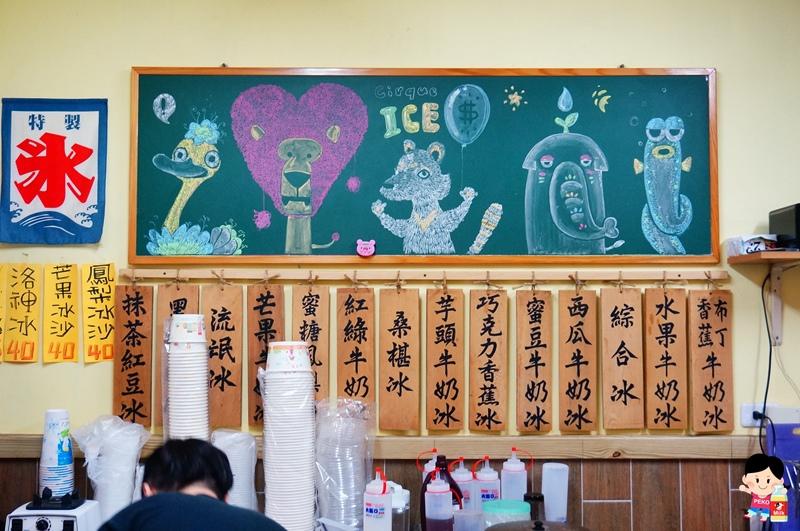 新竹美食.冰斗古早味剉冰.新竹冰斗.蜜餞四果冰.新竹國賓飯店.新光三越百貨.