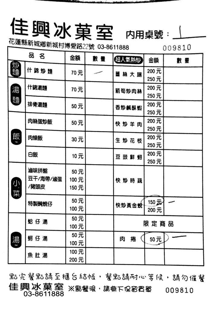 佳興冰菓店.佳興冰果室.花蓮檸檬汁.佳興檸檬汁.花蓮佳興.花蓮美食.佳興什錦麵.佳興菜單MENU.