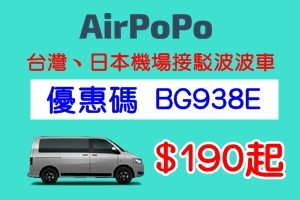 AirPoPo台北到桃園機場接送Taoyuan AirPoPo to Taipei.波波車.波波車優惠碼.