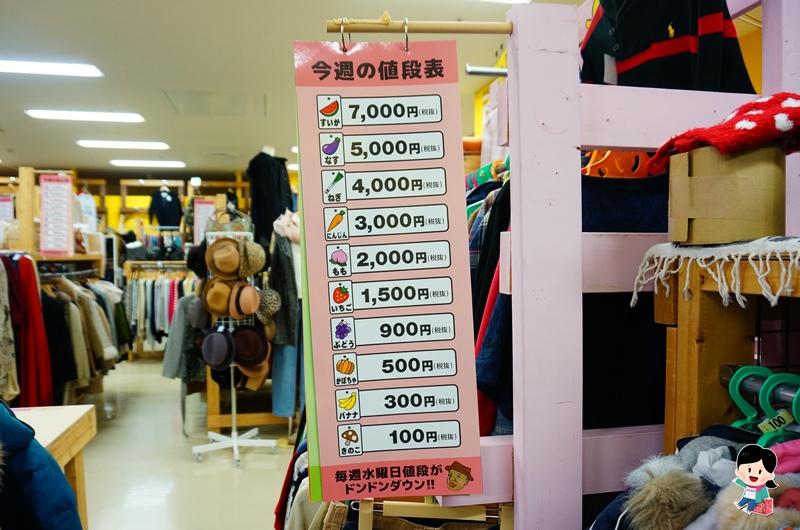 日本二手店.日本古著店.Don Don Down on Wednesday.東京二手店.大阪二手店.