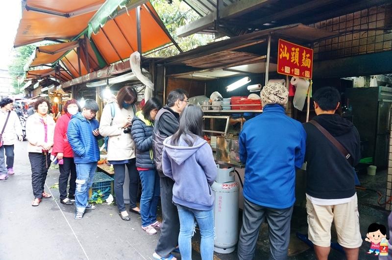 汕頭麵.中和美食.中和汕頭麵.新生街美食.