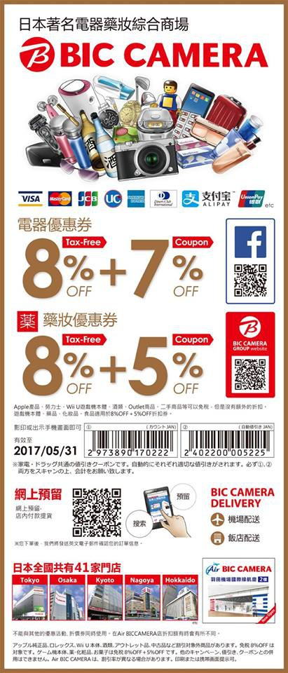 BIC CAMERA 折價券.日本2017折價券.