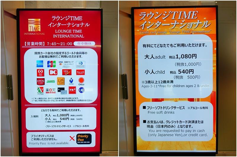 九州旅遊.福岡機場.福岡機場貴賓室.JCB貴賓室.信用卡貴賓室.免費貴賓室.