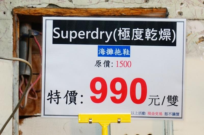 永和特賣會.極度乾燥特賣會.Superdry.皮老闆美國服飾.皮老闆特賣會.GAP特賣會.極度乾燥包包.