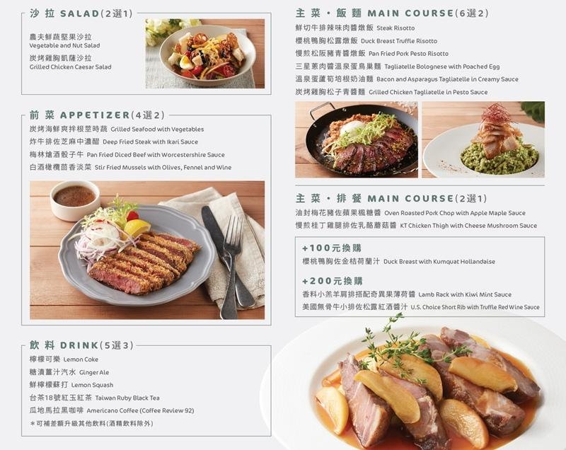 朵頤排餐館.台北車站美食.饗食天堂.台北車站餐廳.朵頤菜單.Doricious.