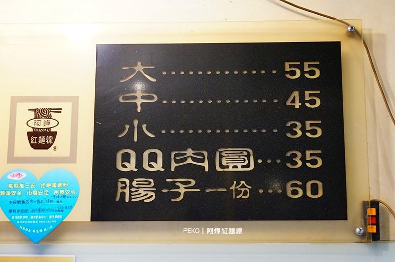 阿燁紅麵線.桃園美食.八德美食.中壢美食.油條麵線.大湳商圈美食.