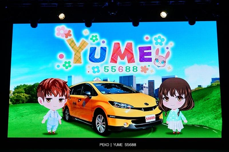 YUME 55688.叫車APP.台灣大車隊.台灣大車隊APP.台灣大車隊預約.