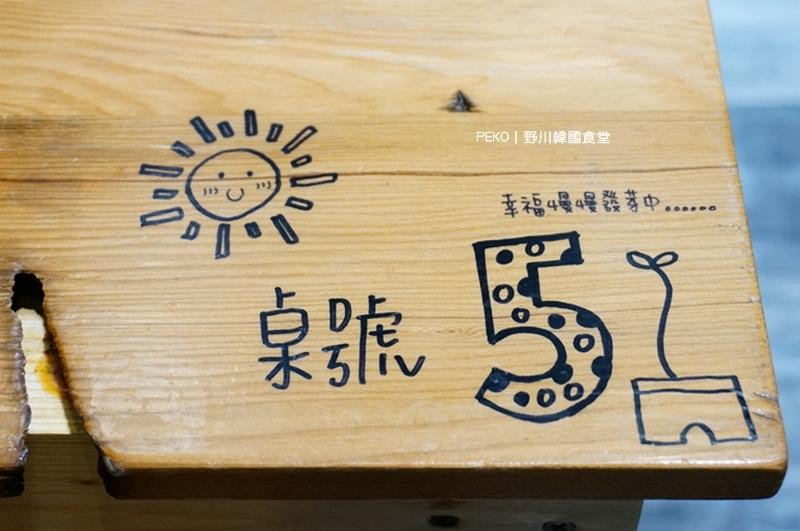 野川韓國食堂.中和美食.中和餐廳.中和 韓式料理.搖滾便當.部隊鍋.四號公園美食推薦.