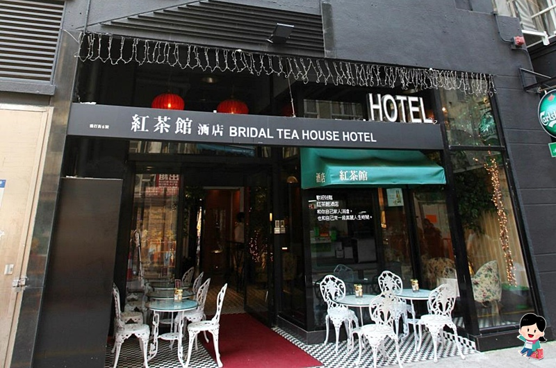 紅茶館酒店.油麻地住宿.油麻地飯店.香港旅遊.香港自由行.