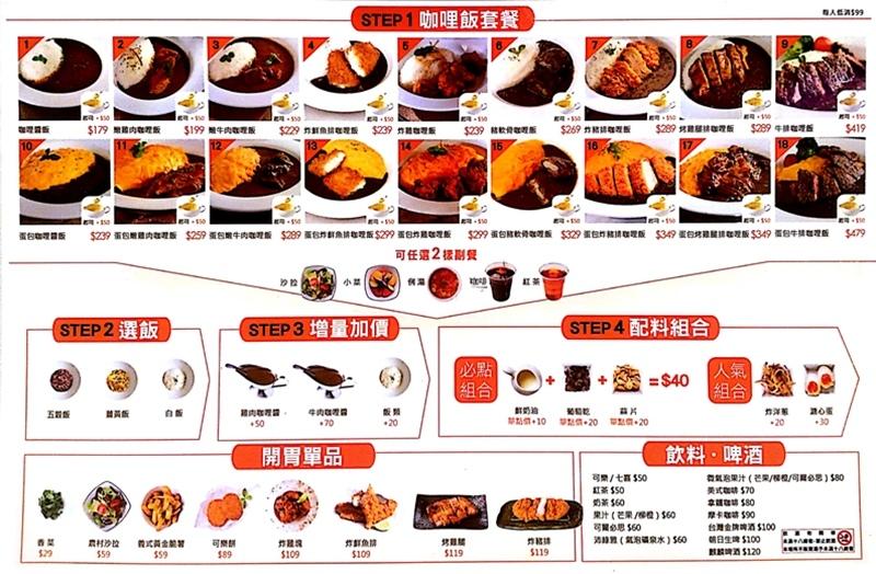 東京咖哩.東京咖哩 板橋.東京咖哩菜單.板橋美食.Tokyo Curry.三猿廣場 美食.
