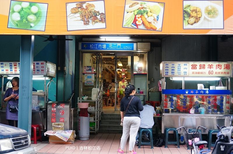 行天宮美食.吉祥松江店.松江市場美食.古早味甜品.錦州街美食.花生湯.手工豆花.