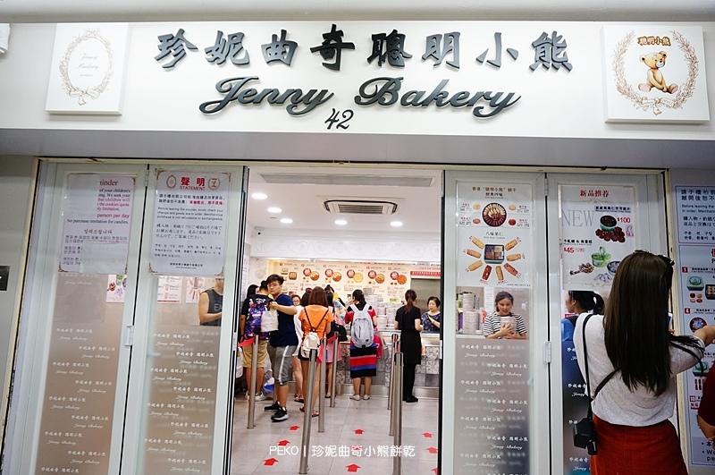 珍妮曲奇小熊餅乾.Jenny Bakery.珍妮曲奇餅.香港必買伴手禮.香港小熊餅乾.珍妮曲奇價格.