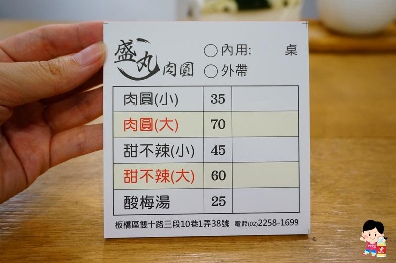 盛丸肉圓.板橋美食.華江市場美食.江子翠美食.甜不辣.酸梅湯.