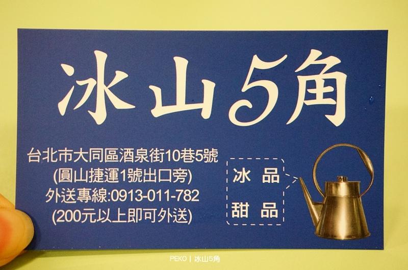 冰山5角.圓山站美食.冰山麵茶.麵茶冰.碰餅.台北麵茶.圓山花博美食.