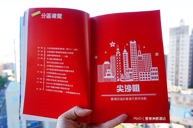 香港‧澳門輕鬆遊最強地圖導航書