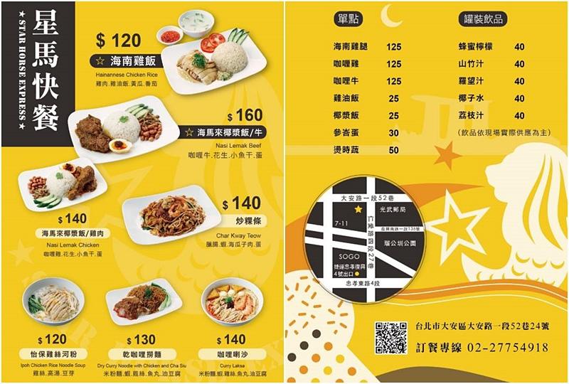 星馬快餐.東區美食.咖哩喇沙.海南雞飯.炒粿條.馬來西亞美食.
