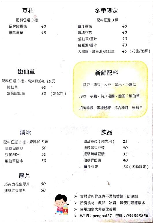 澎湃豆花.桃園美食.龍潭美食.桃園豆花推薦.豆漿豆花.寒天豆花.豆花刨冰.