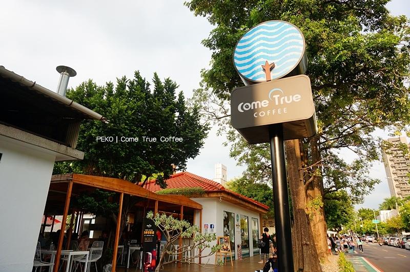 Come True Coffee.成真咖啡.鐘樓愛人.審計新村美食.台中美食.舒芙蕾厚鬆餅.