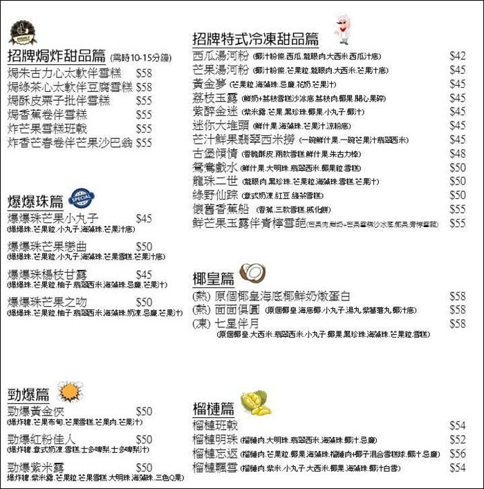 香港美食.尖沙咀美食.甜蜜蜜甜品專門店.爆爆珠楊枝甘露.菜單MENU.尖沙咀甜品.