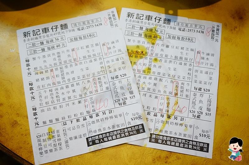 新記車仔麵.銅鑼灣美食.新記車仔麵營業時間.銅鑼灣車仔麵.新記車仔麵菜單.