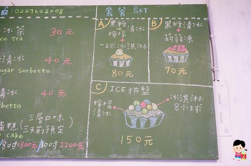 來特冰淇淋.彩色粉粿.綜合粉粿冰.手工冰淇淋.騷冷冰.冰淇淋蛋糕.國父紀念館美食.