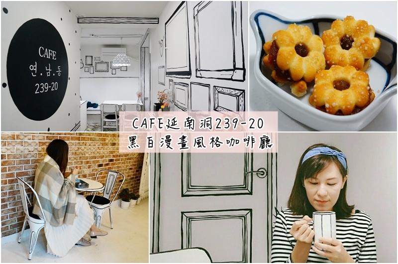 CAFE延南洞239-20.弘大咖啡廳.黑白漫畫咖啡廳.弘大美食.연남동239-20그림속작은카페.