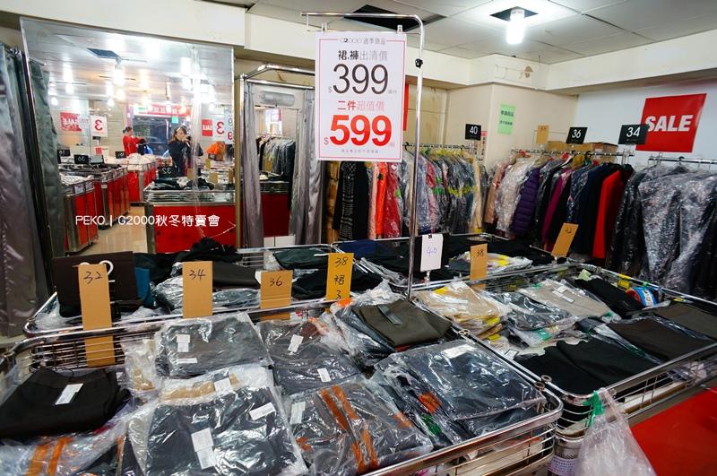 G2000特賣會.台北特賣會.台北車站特賣會.上班族穿搭.上班族服飾.秋冬服飾特賣.