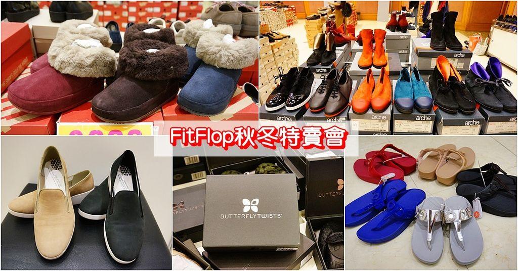 arche.Fitflop特賣會.Butterfly Twists.台北特賣會.東區特賣會.女鞋特賣會.FitFlop拖鞋.SOGO特賣會.