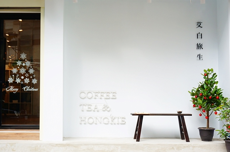 板橋美食.艾白旅生.Alba Voyage.板橋咖啡廳.不限時.港式下午茶.港式茶餐廳.港式波蘿油.