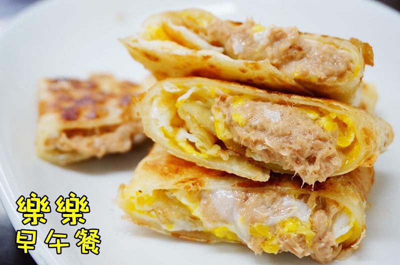 板橋美食.樂樂早午餐.鮪魚蛋餅.牽絲蛋餅.河粉蛋餅.重慶國小早餐推薦.樂樂早午餐菜單.