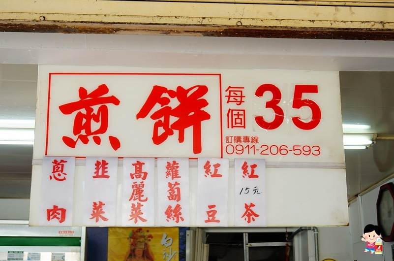 阿源煎餅.四平街美食.松江南京站美食.蘿蔔絲餅.一江煎餅.食尚玩家推薦.銅板美食.蔥肉煎餅.