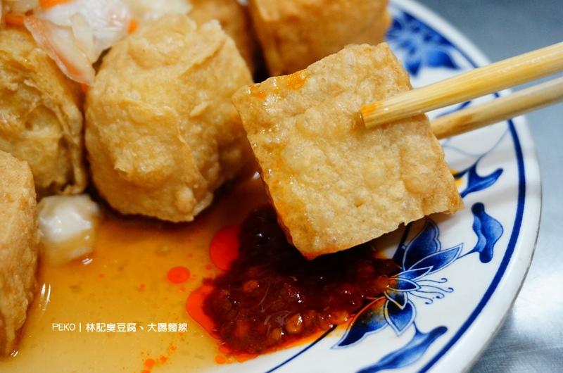 三重美食.林記臭豆腐.三重臭豆腐.台北橋站美食.文化北路美食.三重小吃.三和夜市.
