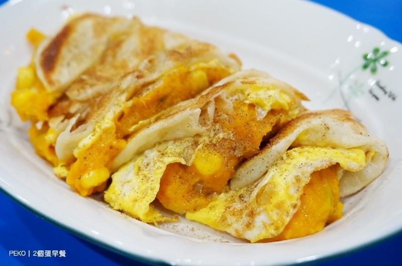 2個蛋早餐.板橋美食.板橋蛋餅.2個蛋早餐菜單.芋泥蛋餅.