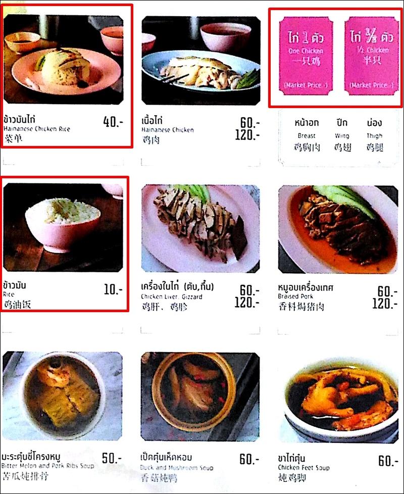 泰國.曼谷美食.紅大哥水門雞飯.曼谷水門海南雞飯.水美市場美食.水門市場必吃.水門市場海南雞飯.