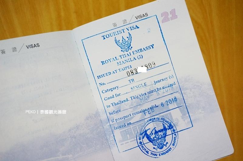 泰簽.泰國觀光簽證.泰簽代辦.泰簽費用.泰幣兌換.盤谷銀行.泰國自由行.泰國旅遊.泰國落地簽證.