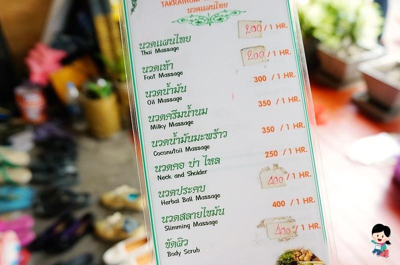 Takrai Hom.On Nut.安努站按摩.On Nut按摩推薦.曼谷按摩便宜.泰國平價按摩.泰式按摩.TakraiHom.