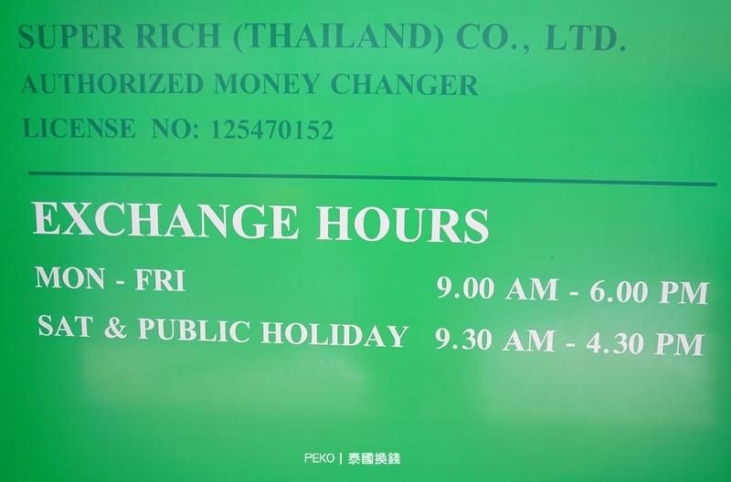 泰國換錢.泰國換匯.Superrich.刷卡換泰銖.Superrich匯率.曼谷換錢.