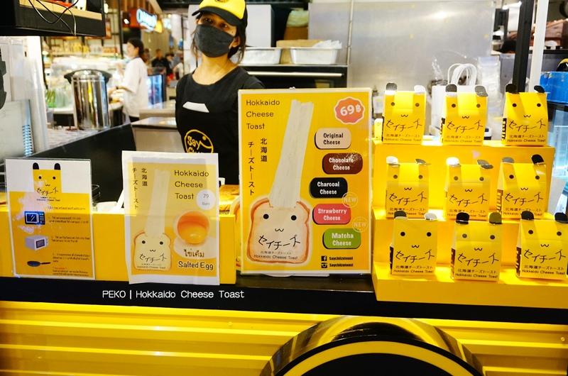 Saychiizutoast.Hokkaido Cheese Toast.曼谷美食.曼谷起司吐司.Siam Paragon美食.