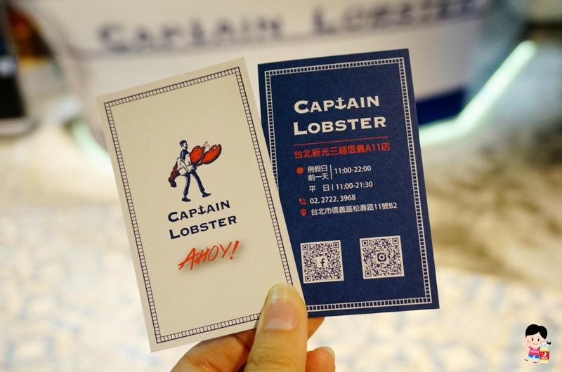 CAPTAIN LOBSTER.龍蝦堡.CAPTAIN LOBSTER菜單.Luke's lobster龍蝦堡.台北龍蝦堡.紐約龍蝦堡.