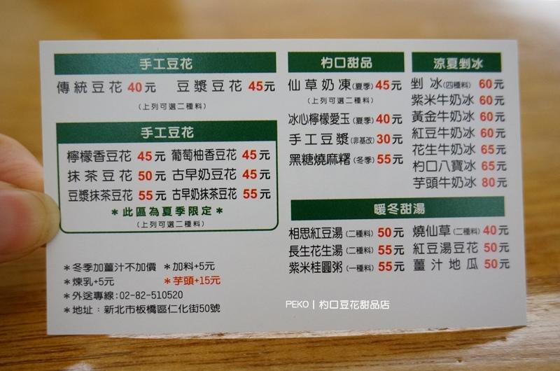 杓口豆花甜品店.板橋美食.板橋豆花.江子翠美食.檸檬豆花.抹茶豆花.豆漿豆花.