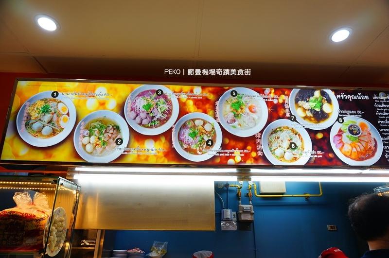 Magic Food Point.廊曼機場.奇蹟美食街.廊曼機場員工餐廳.泰國機場.廊曼機場美食.