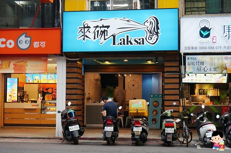 來碗Laksa.忠孝新生站美食.叻沙麵.Laksa麵.新加坡Laksa麵.南洋咖哩飯.