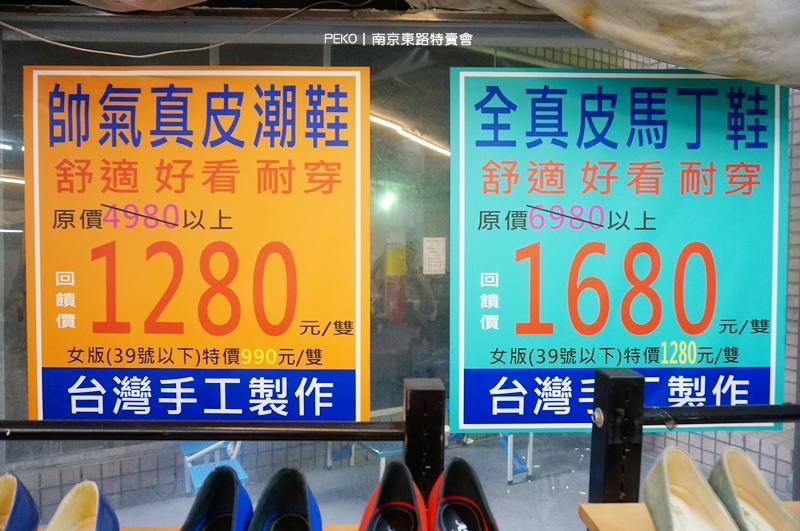 南京東路特賣會.女鞋特賣會.JS.DIANA.台北特賣會.南京復興站.