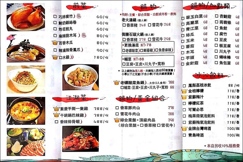 中和美食.水貨炭火烤魚.麻辣小龍蝦烤魚.重慶烤魚.熊掌烤魚.豆花烤魚.