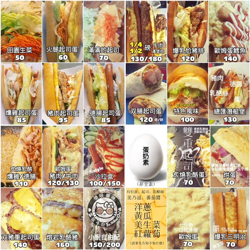 新莊美食.新莊早午餐.英倫小廚.潛艇堡.貝果.爆乳三明治.新莊站美食.