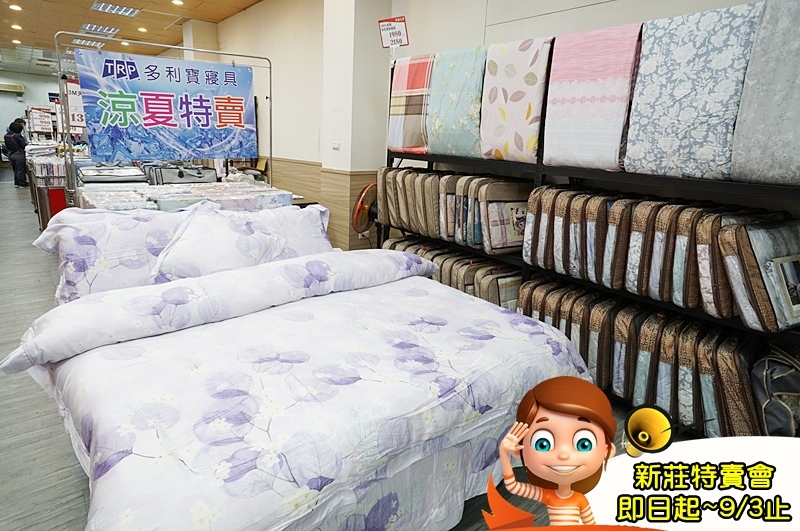新莊特賣會.寢具特賣會.多利寶寢具.多利寶寢具特賣會.天絲涼被.天然乳膠床墊.