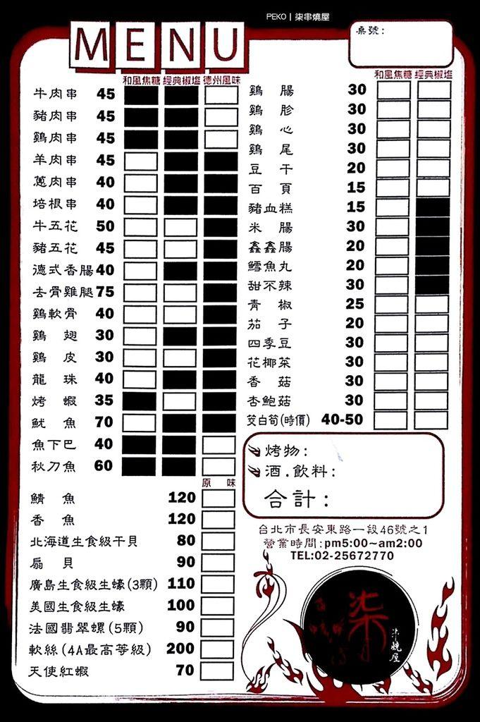 柒串燒屋.平價串燒.宵夜.善導寺美食.長安東路.柒串燒屋長安店.