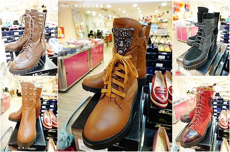 南京東路特賣會.女鞋特賣會.JS女鞋.台北特賣會.南京復興站.童鞋特賣會.