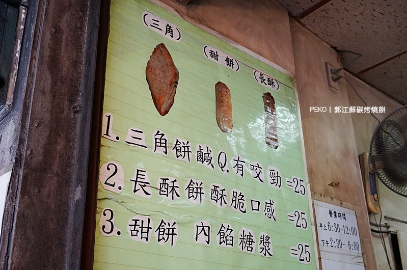 郭江蘇碳烤燒餅.郭江蘇燒餅.府中美食.板橋美食.蔥花燒餅.板橋燒餅.