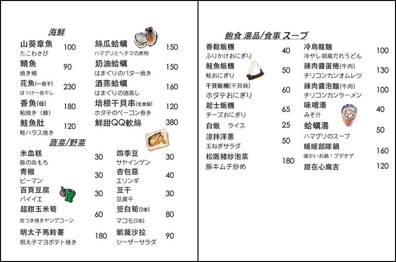 新竹美食.私嚐居酒屋.新竹居酒屋.新竹城隍廟美食.私嚐居酒屋菜單.食尚玩家.